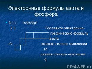 Электронные формулы азота и фосфора N ) ) 1s²2s²2p³ 2 5 Cоставьте электронно- гр