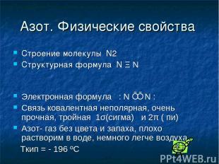 Азот. Физические свойства Строение молекулы N2 Структурная формула N Ξ N Электро
