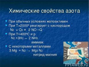 Химические свойства азота При обычных условиях малоактивен При Т=2000º реагирует
