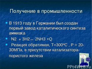 Получение в промышленности В 1913 году в Германии был создан первый завод катали