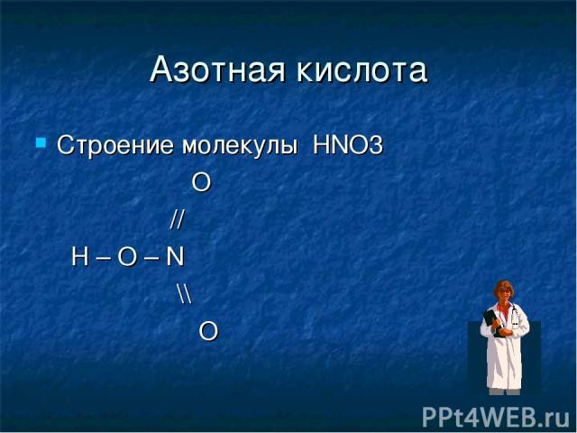 Азотная кислота Строение молекулы HNO3 O // H – O – N \\ O