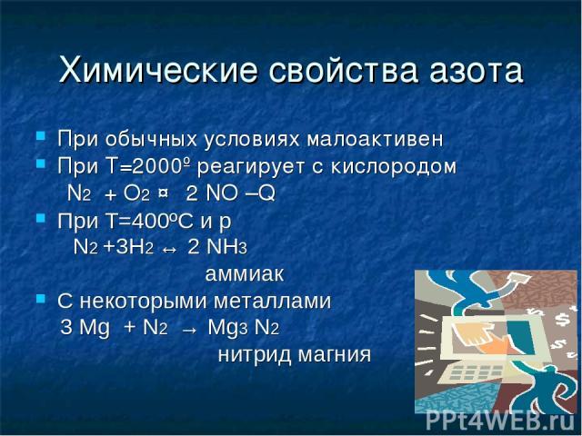 Химические свойства азота При обычных условиях малоактивен При Т=2000º реагирует с кислородом N2 + O2 ↔ 2 NO –Q При Т=400ºС и р N2 +3H2 ↔ 2 NH3 аммиак С некоторыми металлами 3 Mg + N2 → Mg3 N2 нитрид магния
