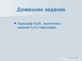 Домашнее задание Параграф №24 , выполнить задания 1,3 к параграфу. © 11.12.2010
