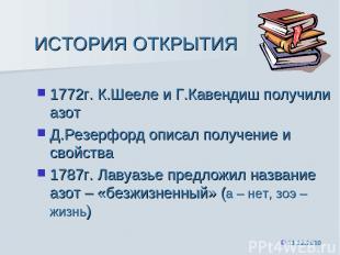 ИСТОРИЯ ОТКРЫТИЯ 1772г. К.Шееле и Г.Кавендиш получили азот Д.Резерфорд описал по