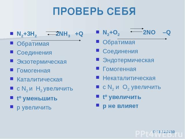 ПРОВЕРЬ СЕБЯ N2+3H2 2NH3 +Q Обратимая Соединения Экзотермическая Гомогенная Каталитическая с N2 и H2 увеличить tº уменьшить р увеличить N2+O2 2NO –Q Обратимая Соединения Эндотермическая Гомогенная Некаталитическая с N2 и O2 увеличить tº увеличить р …