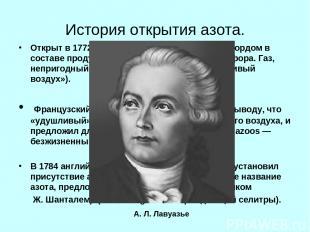 История открытия азота. Открыт в 1772 шотландским ученым Д. Резерфордом в состав
