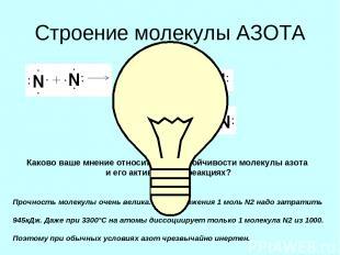 Строение молекулы АЗОТА Каково ваше мнение относительно устойчивости молекулы аз