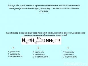 Нитриды щелочных и щелочно-земельных металлов имеют ионную кристаллическую решет