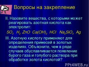 Вопросы на закрепление II. Назовите вещества, с которыми может реагировать азотн