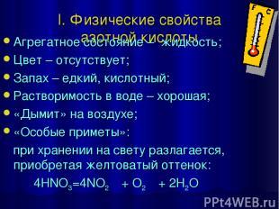 I. Физические свойства азотной кислоты Агрегатное состояние – жидкость; Цвет – о