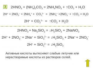 3 2HNO3 + (NH4)2CO3 = 2NH4NO3 + ↑CO2 + H2O 2H+ + 2NO3– + 2NH4+ + CO22– = 2NH4+ +