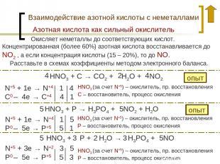 Взаимодействие азотной кислоты с неметаллами Окисляет неметаллы до соответствующ