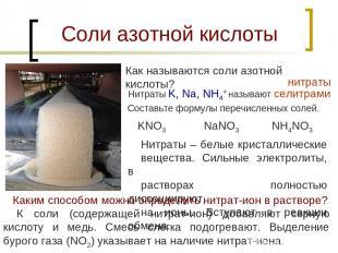Соли азотной кислоты Как называются соли азотной кислоты? нитраты Нитраты K, Na,
