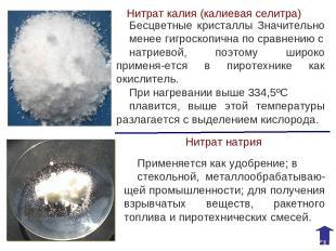Нитрат калия (калиевая селитра) Бесцветные кристаллы Значительно менее гигроскоп