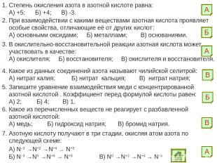 1. Степень окисления азота в азотной кислоте равна: А) +5; Б) +4; В) -3. А 2. Пр