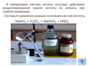В лаборатории азотную кислоту получают действием концентрированной серной кислот