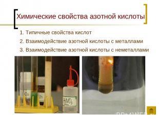 Химические свойства азотной кислоты 1. Типичные свойства кислот 2. Взаимодействи