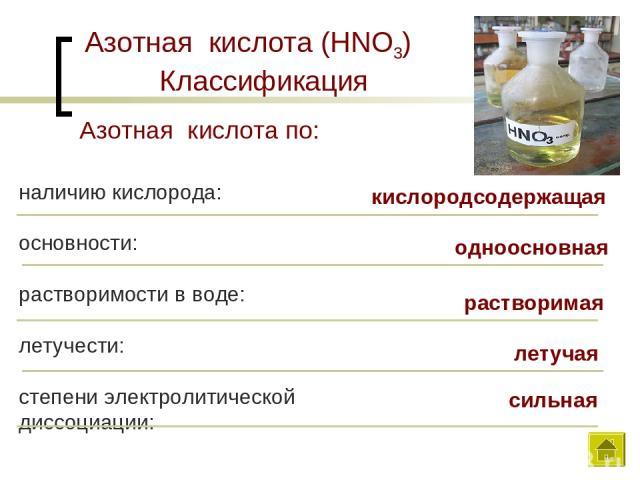 Азотная кислота (HNO3) Классификация наличию кислорода: основности: растворимости в воде: летучести: степени электролитической диссоциации: кислородсодержащая одноосновная растворимая летучая сильная Азотная кислота по: