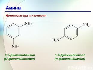 * Амины Номенклатура и изомерия 1,3-Диаминобензол (м-фенилендиамин) 1.4-Диаминоб
