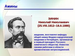 * Амины ЗИНИН Николай Николаевич (25.VIII.1812–18.II.1880) академик, возглавлял
