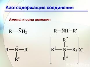 * Азотсодержащие соединения Амины и соли аммония