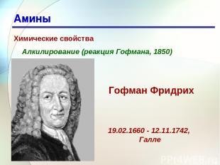 * Амины Химические свойства Алкилирование (реакция Гофмана, 1850) 19.02.1660 - 1