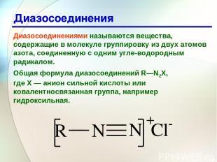 * Диазосоединения Диазосоединениями называются вещества, содержащие в молекуле г