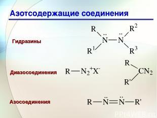 * Азотсодержащие соединения Диазосоединения Гидразины Азосоединения