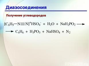 * Диазосоединения Получение углеводородов