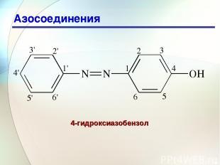 * Азосоединения 4-гидроксиазобензол