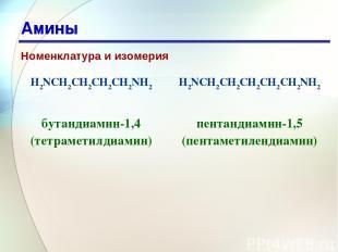 * Амины Номенклатура и изомерия H2NCH2CH2CH2CH2NH2 H2NCH2CH2CH2CH2CH2NH2 бутанди