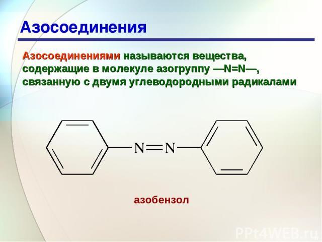 * Азосоединения Азосоединениями называются вещества, содержащие в молекуле азогруппу —N=N—, связанную с двумя углеводородными радикалами азобензол