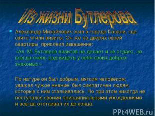 Александр Михайлович жил в городе Казани, где свято чтили визиты. Он же на дверя