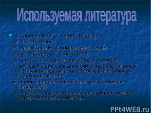1. Габриелян О. С. Химия. 10 класс. М.: Дрофа, 2007. 2. Малышкина В. Занимательн