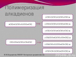 Получение диенов Дегидрирование алканов И.М.Бурдыгова МБОУ Остерская средняя шко
