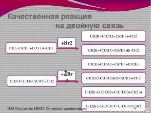 Получение каучуков И.М.Бурдыгова МБОУ Остерская средняя школа Используя информац