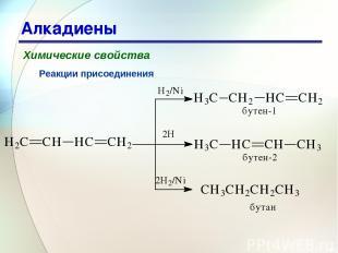 * Алкадиены Химические свойства Реакции присоединения
