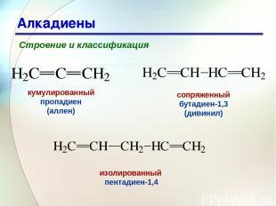 * Алкадиены Строение и классификация кумулированный пропадиен (аллен) сопряженны