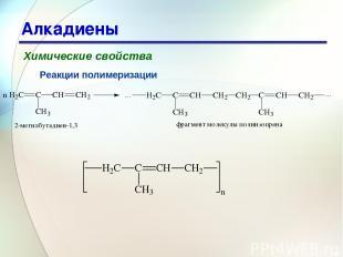 * Алкадиены Химические свойства Реакции полимеризации