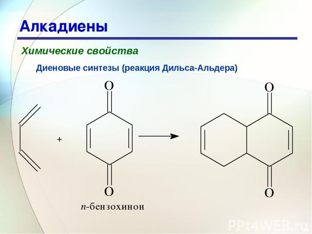* Алкадиены Химические свойства Диеновые синтезы (реакция Дильса-Альдера)