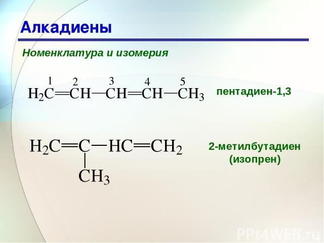* Алкадиены Номенклатура и изомерия пентадиен-1,3 2-метилбутадиен (изопрен)