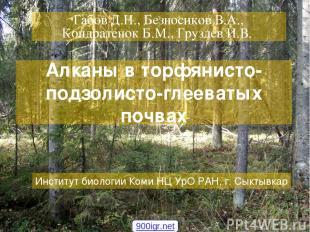Алканы в торфянисто-подзолисто-глееватых почвах Габов Д.Н., Безносиков В.А., Кон
