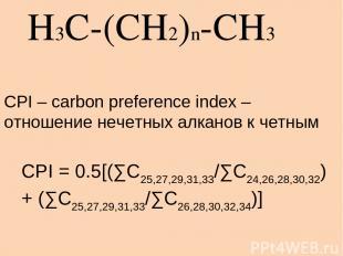 H3C-(CH2)n-CH3 CPI = 0.5[(∑C25,27,29,31,33/∑C24,26,28,30,32) + (∑C25,27,29,31,33