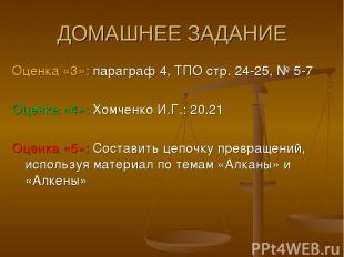 ДОМАШНЕЕ ЗАДАНИЕ Оценка «3»: параграф 4, ТПО стр. 24-25, № 5-7 Оценка «4»: Хомче