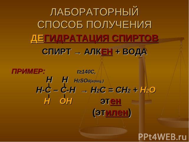 ЛАБОРАТОРНЫЙ СПОСОБ ПОЛУЧЕНИЯ ДЕГИДРАТАЦИЯ СПИРТОВ СПИРТ → АЛКЕН + ВОДА ПРИМЕР: t≥140C, Н Н Н2SO4(конц.) Н-С – С-Н → Н2С = СН2 + Н2О Н ОН этен (этилен)