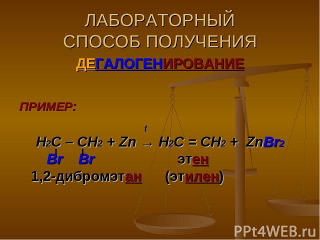 ЛАБОРАТОРНЫЙ СПОСОБ ПОЛУЧЕНИЯ ДЕГАЛОГЕНИРОВАНИЕ ПРИМЕР: t Н2С – СН2 + Zn → Н2С = СН2 + ZnBr2 Br Br этен 1,2-дибромэтан (этилен)