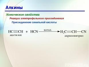 * Алкины Химические свойства Присоединение синильной кислоты Реакции электрофиль
