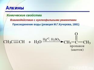 * Алкины Химические свойства Присоединение воды (реакция М.Г.Кучерова, 1881) Вза