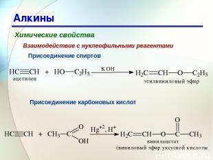 * Алкины Химические свойства Присоединение спиртов Взаимодействие с нуклеофильны