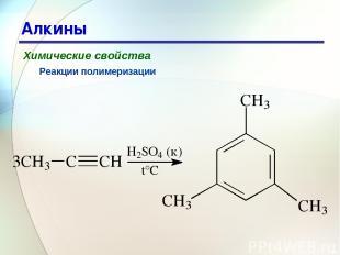 * Алкины Химические свойства Реакции полимеризации